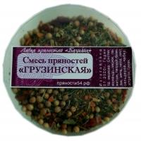 """Смесь  пряностей """"Грузинская"""" Экстра"""