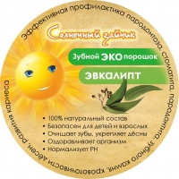 ЭКО-зубной порошок из лекарственных трав + ЭВКАЛИПТ