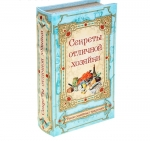 """Шкатулка-книга """"Секреты отличной хозяйки"""", большая"""