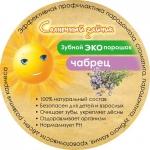 ЭКО-зубной порошок из лекарственных трав + ЧАБРЕЦ