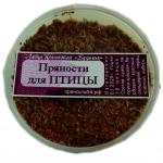 Смесь пряностей для ПТИЦЫ / КУРИЦЫ