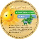 ЭКО-зубной порошок из лекарственных трав + МЯТА
