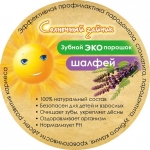 ЭКО-зубной порошок из лекарственных трав + ШАЛФЕЙ