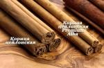 Корица цейлонская 5С (Cinnamomum ceylanicum)