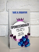 """ЧАЙ """"ПРОФЕССИОНАЛУ СВОЕГО ДЕЛА"""""""
